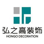深圳市弘之高装饰设计工程有限公司 - 深圳装修公司