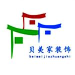 河南贝美家装饰工程有限公司 - 郑州装修公司