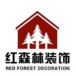 南京红森林装饰工程有限公司 - 南京装修公司