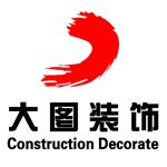 昆明大图装饰工程有限责任公司 - 昆明装修公司