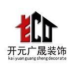 北京开元广晟装饰工程有限公司 - 北京装修公司