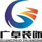 安徽广卓建筑装饰工程有限公司