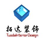 北京拓达装饰工程有限公司 - 北京装修公司