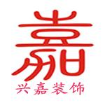 宁波市兴嘉建筑装饰设计有限公司 - 宁波装修公司