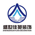 北京盛世佳苑建筑装潢工程有限公司 - 北京装修公司