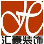 武汉市汇豪装饰设计工程有限公司 - 武汉装修公司