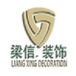 上海梁信装饰工程有限公司 - 上海装修公司