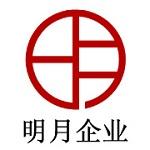 上海明月建筑装饰工程有限公司 - 上海装修公司