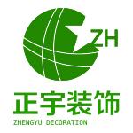 天津正宇装饰工程设计有限公司 - 天津装修公司