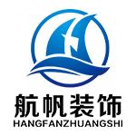 河南航帆装饰装修工程 有限公司 - 郑州装修公司
