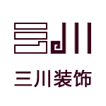 深圳市三川装饰设计工程有限公司 - 深圳装修公司
