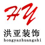 上海洪亚装饰工程有限公司 - 上海装修公司