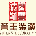 上海誉丰建筑装潢工程有限公司 - 上海装修公司