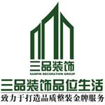 涿州市三品装饰工程有限公司 - 保定装修公司