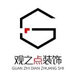 扬州观之点装饰设计工程有限公司 - 扬州装修公司
