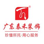 广东泰禾装饰设计有限公司 - 佛山装修公司