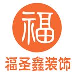 天津市河东区福圣鑫装饰设计有限公司 - 天津装修公司