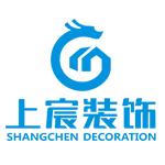 深圳市上宸装饰设计工程有限公司