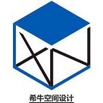 上海希牛装潢设计有限公司 - 上海装修公司