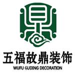 福建省五福故鼎工程设计有限公司 - 福州装修公司