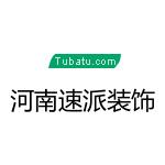 河南速派装饰工程有限公司 - 郑州装修公司