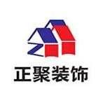 上海正聚装饰工程有限公司 - 上海装修公司