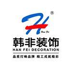 无锡韩非装饰工程有限公司 - 无锡装修公司