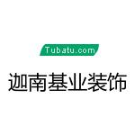 北京迦南基业建筑装饰工程有限公司 - 北京装修公司