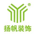 深圳市扬帆装饰设计工程有限公司 - 深圳装修公司