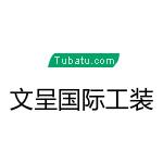 北京文呈国际建筑工程有限公司 - 北京装修公司