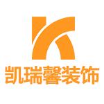 武汉凯瑞馨装饰工程有限公司 - 武汉装修公司