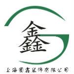 上海固鑫建筑装饰有限公司 - 上海装修公司