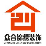 郑州众合锦绣建筑装饰工程有限公司 - 郑州装修公司