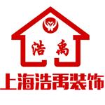 上海浩禹建筑工程有限公司 - 上海装修公司