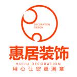 上海惠居建筑装饰设计工程有限公司 - 上海装修公司