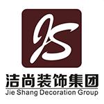 上海洁尚装饰(集团)有限公司 - 上海装修公司