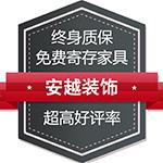 北京安越装饰有限公司 - 北京装修公司