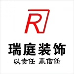 四川省瑞庭建筑装饰工程有限责任公司 - 成都装修公司
