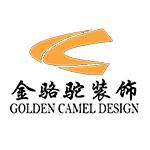 无锡金骆驼装饰设计工程有限公司 - 无锡装修公司