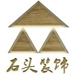 昆明石头装饰工程有限公司 - 昆明装修公司