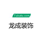 九江市龙成装饰设计有限公司 - 荆门装修公司
