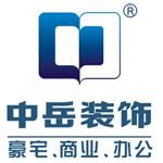 深圳市中岳装饰设计工程有限公司 - 深圳装修公司