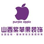 山西紫苹果装饰工程有限公司