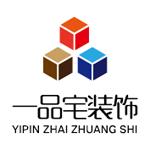 云南一品宅建筑装饰设计工程有限公司 - 昆明装修公司