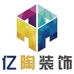 上海亿陶装饰有限公司 - 上海装修公司