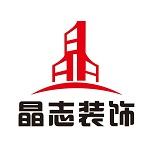 深圳晶志装饰设计工程有限公司 - 深圳装修公司