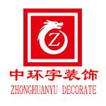 武汉中环宇装饰设计工程有限公司 - 武汉装修公司