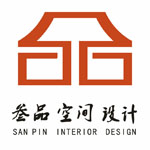 深圳市叁品空间设计装饰工程有限公司