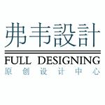 上海弗韦空间设计有限公司 - 上海装修公司
