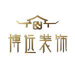 济南博远装饰